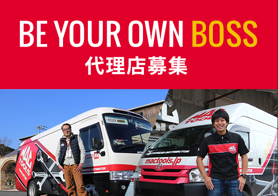 BE YOUR OWN BOSS 代理店募集